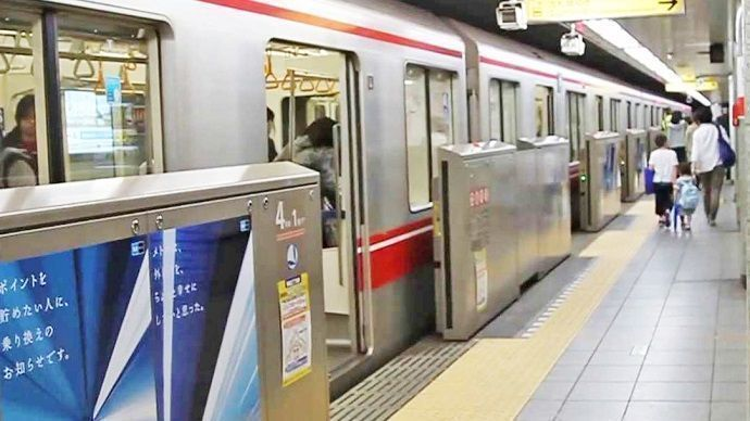 Reservar pases para el metro de Tokio