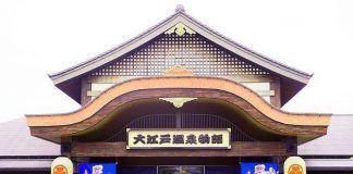 Comprar entradas para Oedo Onsen Monogatari