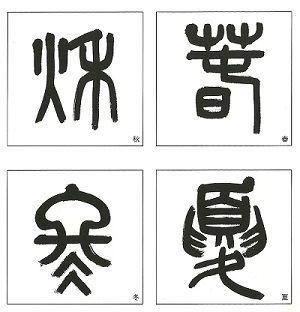 Estilo Tensho de caligrafía japonesa