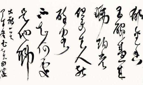 Sōsho,el estilo cursivo de caligrafía