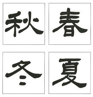Estilo Reisho de caligrafía japonesa