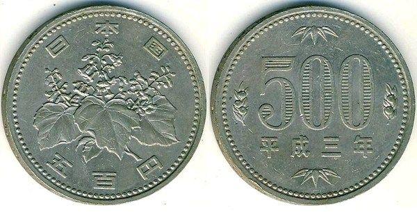 Moneda de 500 yenes japoneses