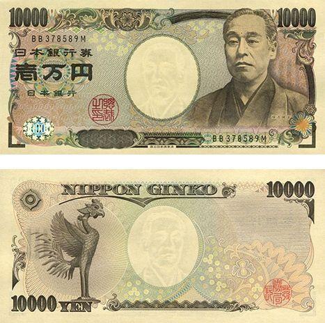Billete japonés de 10000 Yenes