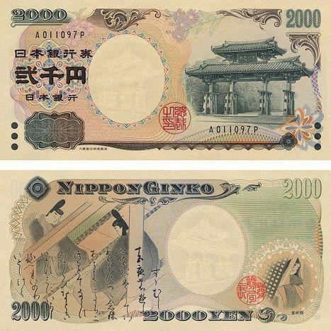 Billetes japoneses 2000 yenes