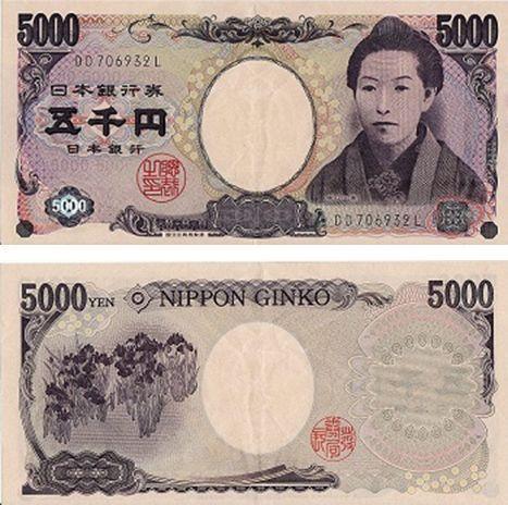 Billete Japonés de 5000 Yenes