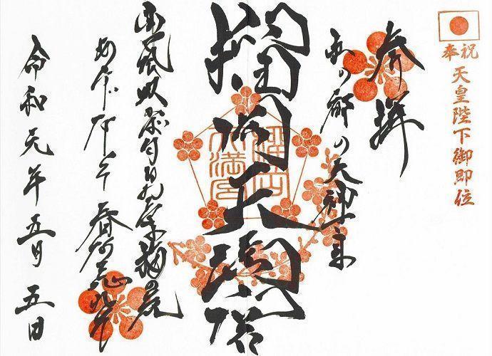 Sellos Goshuin en Japón