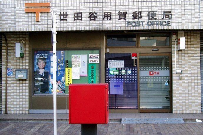Oficina de correos japonesa