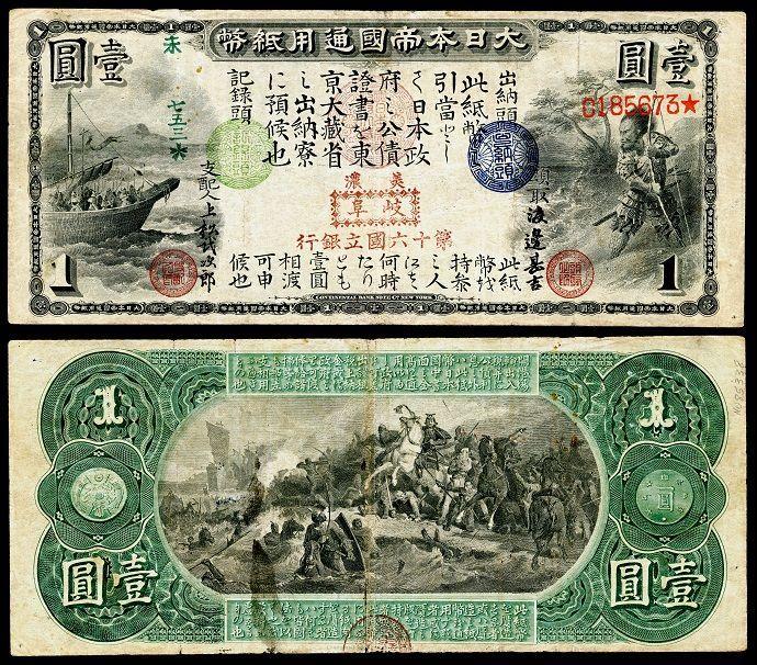 Yen emitido en 1873