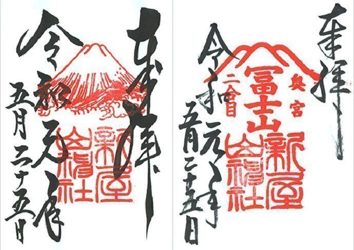 Sellos goshuin (御朱) ogoshuincho (御朱印)
