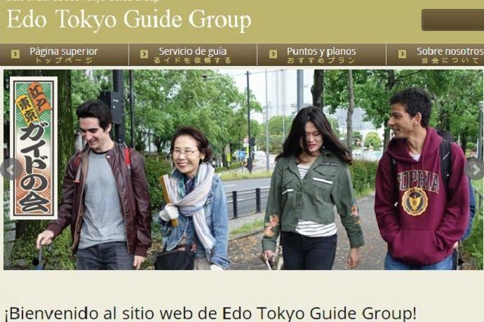 Free tours Edo Tokyo Guide
