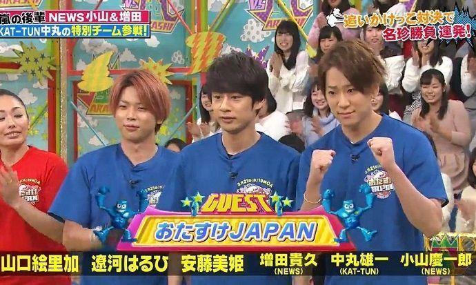 Canales televisión Japón